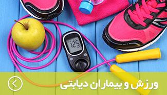 ورزش و بیماران دیابتی