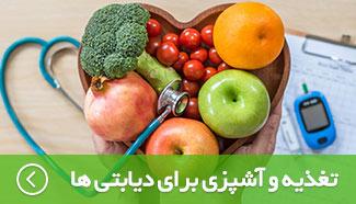 تغذیه و آشپزی برای دیابتی ها